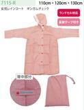 School Bag Gingham Check Girl Raincoat