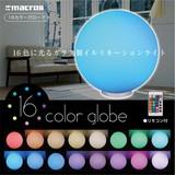 ☆16カラーグローブ☆16色に光るガラス製イルミネーションライト