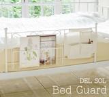 【直送可】【送料無料】Del Sol ベッドガード DS-BG40
