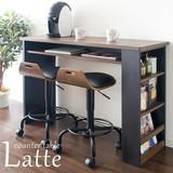 【直送可】【送料無料】カウンターテーブル Latte(ラテ) KNT-1200