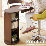 【直送可】【送料無料】回転棚付きカウンターテーブル Rotation(ロタシオン) KNT-1240