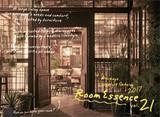 【カタログ冊子配布】東谷株式会社 Room Essence