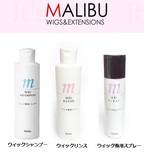 【MALIBU】 ウイッグ専用 ケア用品