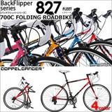 DOPPELGANGER(R) BackFlipperシリーズ 700C折りたたみロードバイク FLEET 827-RD/827-BL/827-PK/827-YL