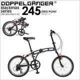 DOPPELGANGER(R) blackmaxシリーズ 20インチ折りたたみ自転車 245 ZERO POINT(ゼロポイント)