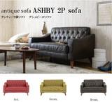 【送料無料】ASHBY(アシュビー)2Pソファ【欠品中:次回入荷7月中旬】