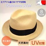 【エクアドル産本パナマ使用】上質なパナマ中折れハット<8size・UV対策・男女兼用・日本製・ペーパー/天然>
