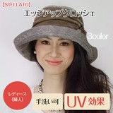 【STELLATO】エッジアップクロッシェ<3color・UV対策>