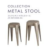 【特価】ブロンズカラーの重量感あるアンティーク調メタルシリーズ【コレクシオン・メタルスツール・S/L】