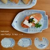 【白山陶器】バラエティートレイ ベリー皿<波佐見焼>