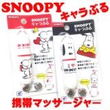 【即出荷可能】NEW!大人気♪スヌーピー キャラぶる 携帯ミニマッサージャー SNOOPY