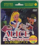 DVD 不思議の国のアリス