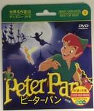 DVD ピーターパン