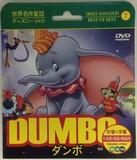 DVD ダンボ