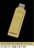 ゴールドバー USB メモリ2G