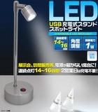 【店舗・ディスプレイ用品】コードレスでスッキリ!連続点灯時間16時間!  充電式LEDスタンドライト