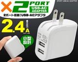 スマホやゲーム機の充電に♪ 2ポートUSB-ACアダプタ 高出力2.4A