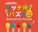 【脳トレ!】マッチ棒パズル ふたり対戦〜マッチ棒シリーズ〜