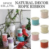 ■SPICE SALE■■2015SS 新作■ NATURAL DECOR RIBBON