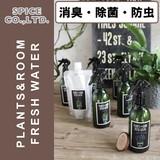 ■2015SS 新作■ FRESH WATER(300ml)/REFFLE(250ml)