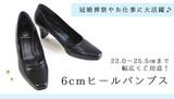 【本革】21.0〜26.0cm プレーンパンプス6cmヒール 小さい&大きいサイズ<日本製>
