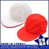 【スクール定番/AW】紅白帽/メッシュ/赤白帽子/体操用/学校用/男女兼用/体育用品