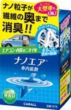 ナノ粒子が車内まるごと消臭【消臭ナノエア車内拡散】2種類