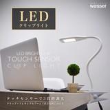 Wassaer(ヴァッサ)06 LEDクリップライト 新生活
