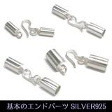 【シルバー925】エンドフックパーツ<革紐を挿してネックレスやブレスレットを作るときのシルバーパーツ>