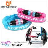 DOPPELGANGER(R) ワンロック DE ツーロック DKL148-BP/ブルー×ピンクー