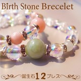 【30%OFF】【天然石ブレスレット】12種デザイン誕生石ブレスレット【天然石 デザインブレス】