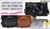 SONY(ソニー) Cyber-shot DSC-RX100M3/RX100M4カメラケース&ストラップセット