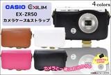 CASIO EXILIM EX-ZR50 カメラケース&ストラップセット