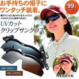 【取寄商品】 UVカット クリップサングラス
