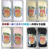 【日本製☆年間定番】男女兼用 綿100% 5本指ソックス 3足組(サポーター付)