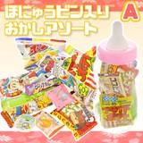 【お菓子 セット】ほ乳瓶大お菓子詰め合わせA 駄菓子 お菓子 特大 おもしろ お花見 ほにゅうビン