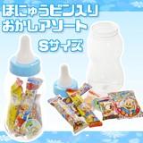 【お菓子/セット】ほ乳瓶小お菓子詰め合わせ/駄菓子/お菓子/おもしろ/お花見/ほにゅうビン