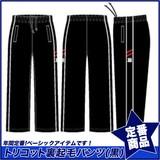 【スクール定番/AW】トリコット裏起毛パンツ(100cm〜160cm)