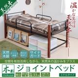 【直送可】天然木脚ジョイントベッド ミドル【オープン価格】