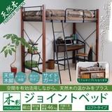 【直送可】天然木脚ジョイントベッド ロフト【オープン価格】