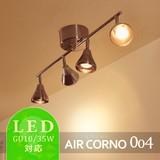 エアコルノ004★ 4灯LEDシーリングライト 6畳〜8畳用 ラッパ型