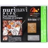 ヌリナビ 世界の絵画シリーズ ポール・セザンヌ/リンゴとオレンジ 本格派セット