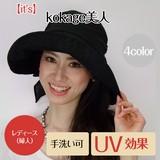 【it's】すーすー&飛ばない kokage美人<4color・UV対策>