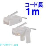 LAN&モジュラーケーブル1〜20m
