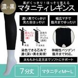 マタニティ レギンス 7分丈 UVカット 紫外線カット 漆黒ブラック