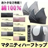 マタニティ ハーフトップ 〔2枚組〕 授乳兼用 ブラジャー 授乳ブラ クロスオープン 綿100%