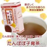 ノンカフェイン たんぽぽ子育茶 ブレンド 20個入 妊娠 母乳育児に