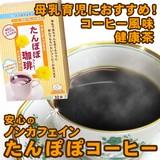 たんぽぽコーヒー たんぽぽ茶 母乳 ノンカフェイン 健康 茶 30個入 母乳の出をよくする
