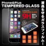 iPhone6Puls 保護強化ガラスフィルム(9H)