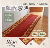 【新生活】【直送可】廊下敷き ナイロン100%『リーガ』2色14サイズ対応